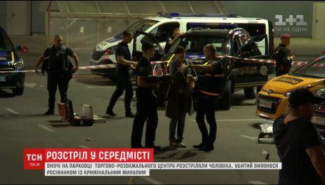 В Киеве разыскивают преступников, которые из автомата расстреляли мужчину