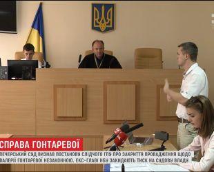 Печерский суд Киева вынес решение о возобновлении дела против Гонтаревой