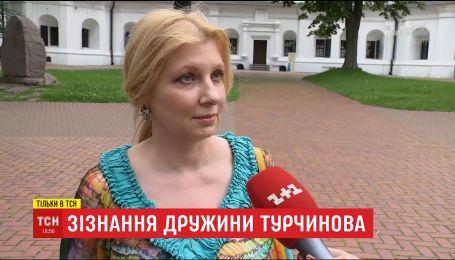 Жена Турчинова рассказала об отношениях с мужем, деньгах и дружбе с Юлией Тимошенко