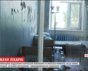 Соцмережі обурилися станом районної лікарні у курортній зоні відпочинку