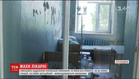 Соцсети возмутились состоянием районной больницы в курортной зоне отдыха