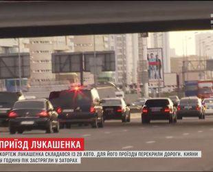 Візит Лукашенка до України спричинив масові затори на столичних дорогах