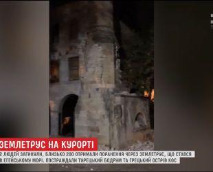 В курортных городках Турции и Греции произошло мощное землетрясение
