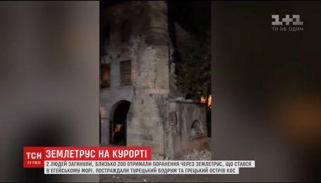 У курортних містечках Туреччини та Греції стався потужний землетрус