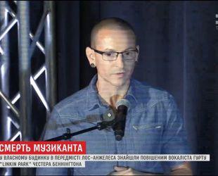 Вокаліст американського гурту Linkin Park наклав на себе руки