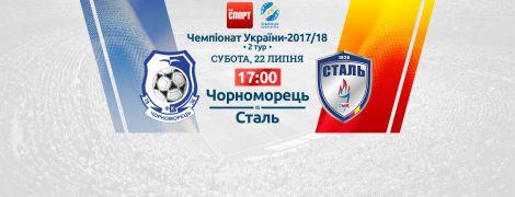 Черноморец - Сталь. Видео онлайн-трансляция матча УПЛ
