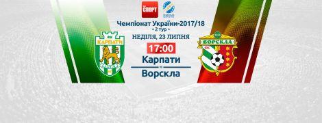 Карпаты - Ворскла. Видео онлайн-трансляция матча УПЛ