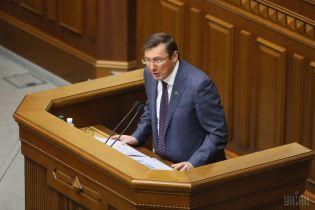 Луценко звільнив керівників місцевих прокуратур у трьох областях