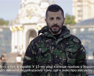 Італійський доброволець звернувся до Порошенка з проханням про громадянство України