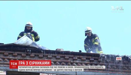 Гра з сірниками: пожежа у столичному будинку забрав життя 4-річного хлопчика