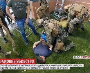 На Днепропетровщине задержали подозреваемых в заказном убийстве районного депутата