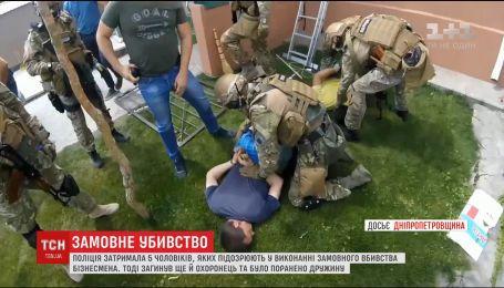 На Дніпропетровщині затримали підозрюваних у замовному вбивстві районного депутата