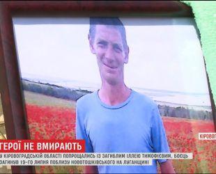 На Кіровоградщині попрощались з 44-річним бійцем Іллею Тимофієвим