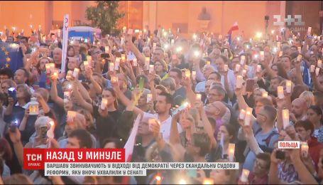 Вопреки протестам и предостережением, польский сенат проголосовал за судебную реформу