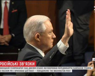 Генпрокурор США скрыл факт обсуждения предвыборной кампании Трампа с послом РФ