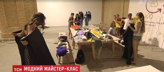 У Києві підхопили світовий тренд на одяг із відходів