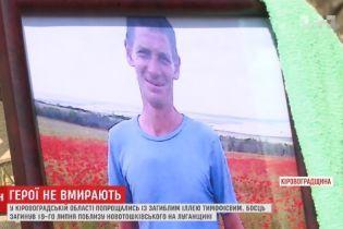 На Кировоградщине попрощались с военным, который погиб в самый трагический день лета в зоне АТО