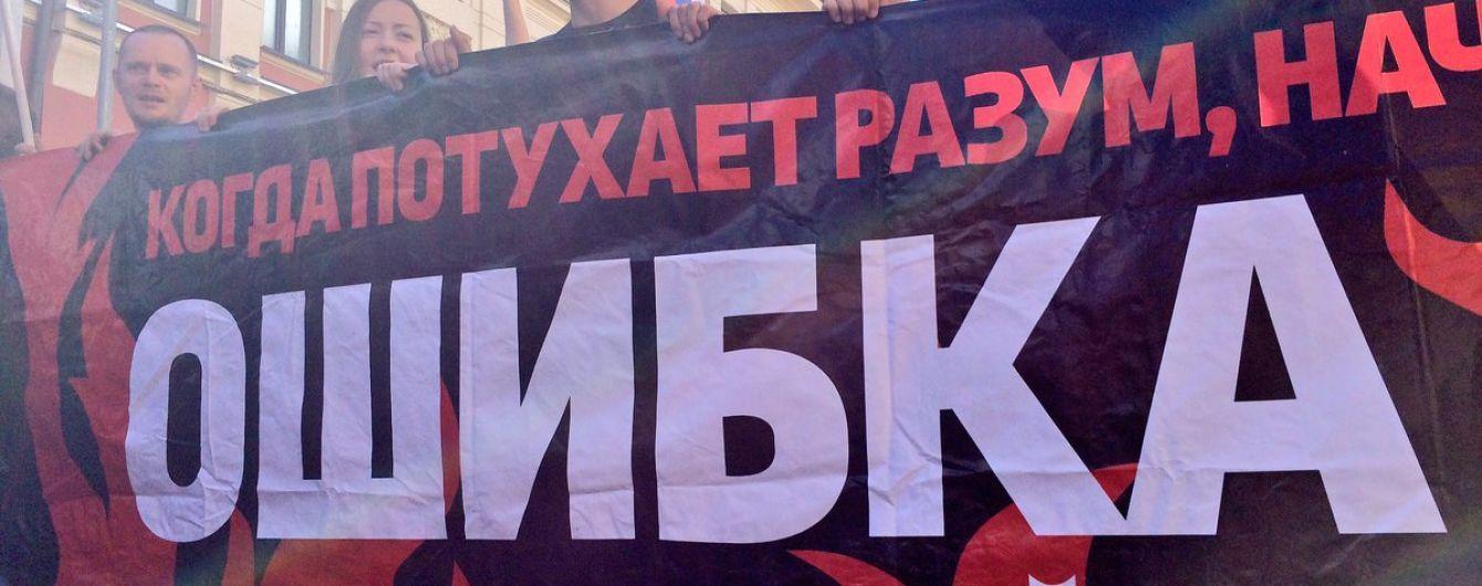 На акції проти цензури в Москві порівняли Путіна з фюрером