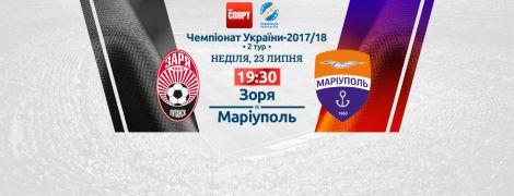 Заря - Мариуполь. Видео онлайн-трансляция матча УПЛ