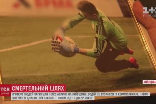 В ДТП под Киевом с участием молодежи погиб сын сельского головы, собиравшийся на матч в Закарпатье
