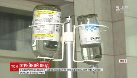 В Харькове госпитализировали девушку с подозрением на ботулизм