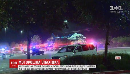В Техасе правоохранители обнаружили грузовик с телами восьми человек