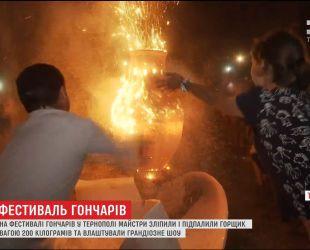 Гончарское фаер-шоу: в Тернополе слепили и подожгли 200-килограммовый горшок