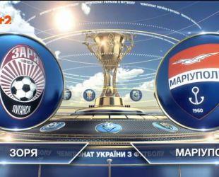 Заря - Мариуполь - 1:1. Видео матча