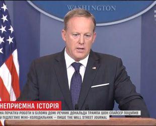 Бывший пресс-секретарь Трампа украл у подчиненных холодильник
