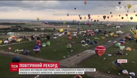 Впечатляющий замах на рекорд: более 400 воздушных шаров планируют взлететь в небо во Франции