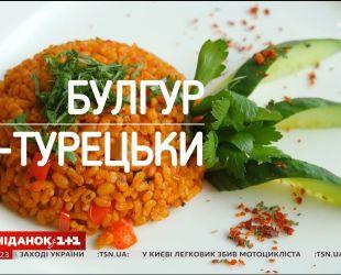 Булгур по-турецьки – рецепти Сенічкіна