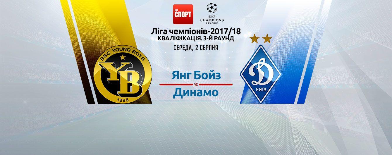 Янг Бойз - Динамо - 2:0. Видео матча квалификации Лиги чемпионов