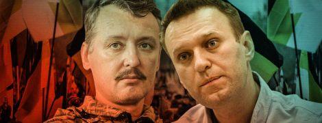 Поразка Навального