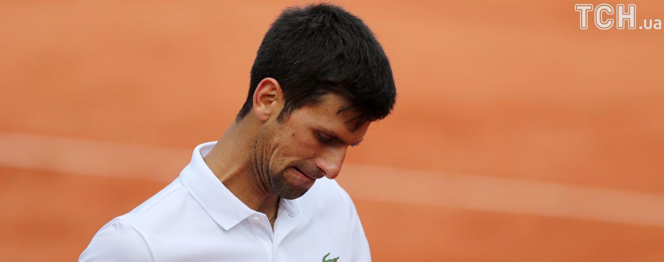 Джокович не зміг захистити свій титул та вилетів з Roland Garros
