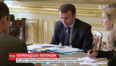 """""""Малороссии"""" не быть: лидеры """"нормандской четверки"""" провели очередные телефонные переговоры"""