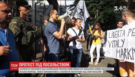Активісти під посольством Італії вимагали звільнити бійця Віталія Марківа