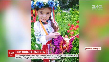 Результаты экспертизы: найденые в Кривом Роге останки принадлежат девочке, тело которой сожгли родители