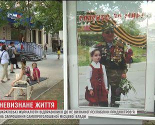 Екскурсія під наглядом: Придністров'я дозволило журналістам України побачити, як живе республіка