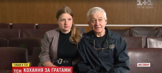 Росіянка закохалася в українського маніяка-душогуба і народила від нього дитину