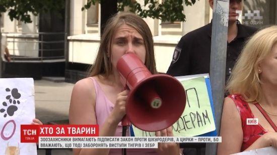 Під Адміністрацією президента зіштовхнулися мітинги зоозахисників і любителів цирку