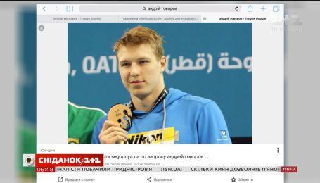 Український плавець Говоров на чемпіонаті світу здобув для України першу за десять років медаль