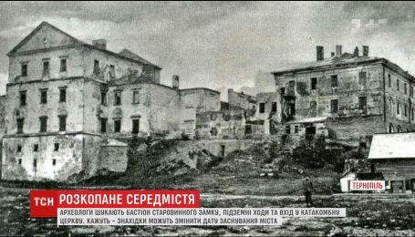 Бастион замка, подземные ходы и вход в катакомбную церковь будут искать в Тернополе