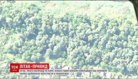 На Харківщині рятувальники шукали літак-примару