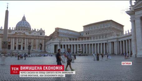 У Ватикані вимкнули сотні фонтанів через сильну засуху