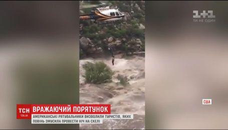 Американські рятувальники визволили туристів, яких повінь змусила провести ніч на скелі