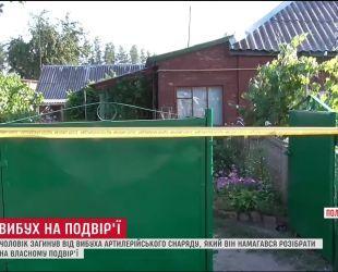 На Полтавщине из-за взрыва боеприпаса на собственном дворе погиб мужчина