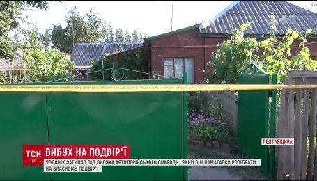 На Полтавщині через вибух боєприпасу на власному подвір'ї загинув чоловік