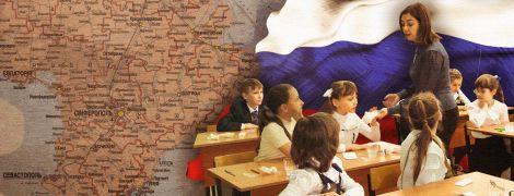 """""""Кримнаш"""" – у кожну російську школу"""