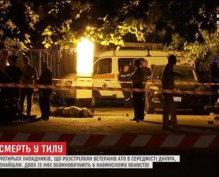 Правоохранители рассказали подробности стрельбы в Днепре, во время которой погибли два ветерана АТО