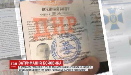 """В аеропорту """"Бориспіль"""" затримали бойовика """"ДНР"""""""